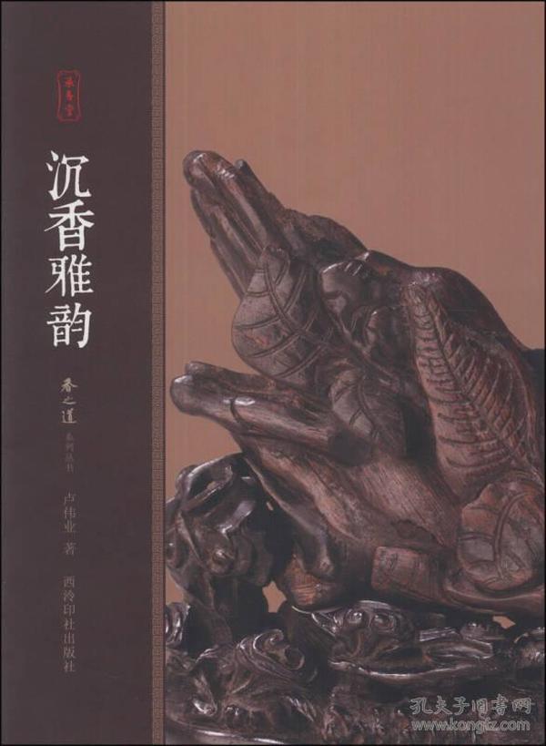 香之道系列丛书:沉香雅韵