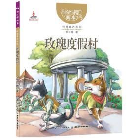 杨红樱画本·性情童话系列-玫瑰度假村