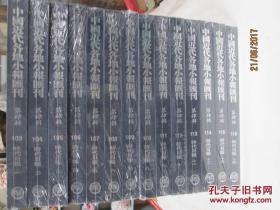 中国近代各地小报汇刊 第四辑103-116 时代日报一至十四(缺105.108.109)(共11本)(请看标题  一共是  11本  不是图片上的 14本)