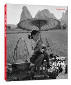 中国梦:刘香成摄影三十年(平装版)