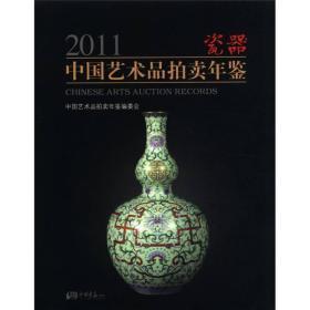 2011中国艺术品拍卖年鉴·瓷器