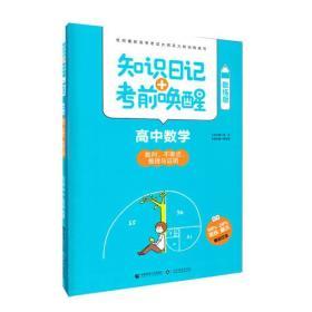 知识日记+考前唤醒 高中数学 数列、不等式、推理与证明(酷练版)