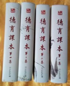德育课本1一4册全【精装】原名八德顺知【竖版有插图】