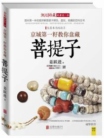 京城第一籽教你盘藏菩提子