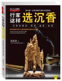 当天发货,秒回复咨询保证正版 行家这样选沉香 姜跃进 北京联合出版公司如图片不符的请以标题和isbn为准。