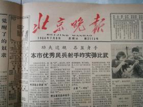 北京晚报1964年7月8日 第2113号