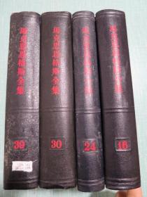 马克思恩格斯全集 存4册 第16.24.30.39