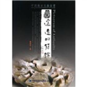 遥远的符号:中国高古玉器鉴赏