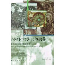 佛教物质文化:寺院财富与世俗供养