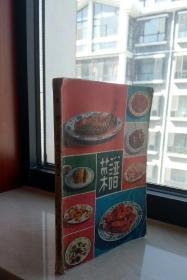 中国菜谱系列-----79版-----《菜谱》-------虒人荣誉珍藏