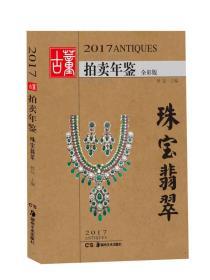 2017-珠宝翡翠-拍卖年鉴-全彩版