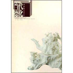 当代德化瓷器精品赏析(精装版)