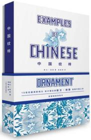 中国纹样 欧文.琼斯 9787532579556 上海古籍出版社
