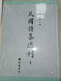 民国诗集选刊(全137册)精装  现货