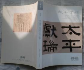 北京传是2012年秋季拍卖会:纸上云烟——近现代文化名人墨迹