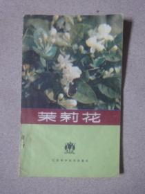 茉莉花(1981年1版1印)