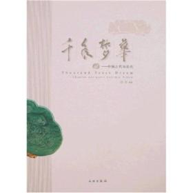 千年梦华:中国古代陶瓷枕