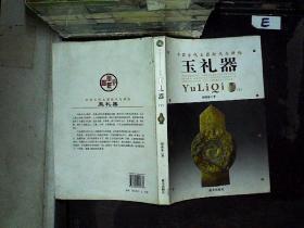 中国古玉断代与辨伪:玉礼器 下
