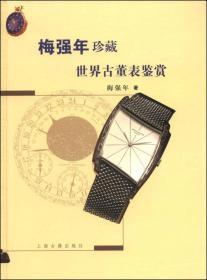 梅强年珍藏世界古董表鉴赏