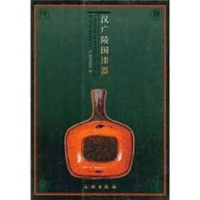 汉广陵国漆器