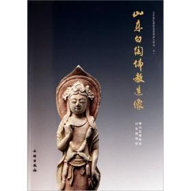 山东白陶佛教造像