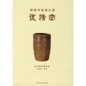 探索中国瓷之源:德清窑