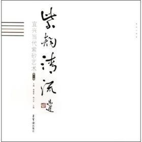 紫韵清流:宜兴当代紫砂艺术(第1辑)