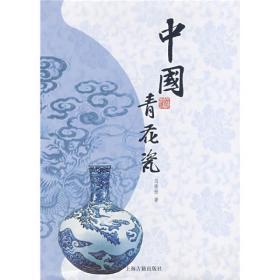 中国青花瓷