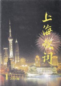 上海歌词[2004年第1期,总第52期]