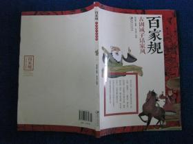 百家规:古训诫子话家风(绘画本)