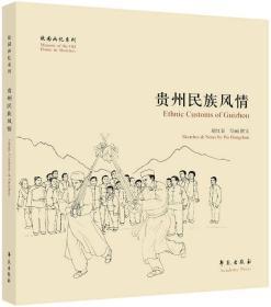 故园画忆系列:贵州民族风情