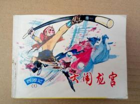 连环画:西游记(1)大闹龙宫