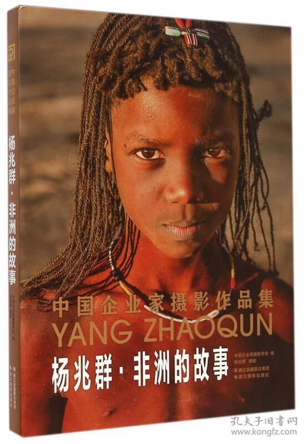 中国企业家摄影作品集:杨兆群·非洲的故事