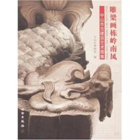 雕梁画栋岭南风:中山市古建筑艺术图集