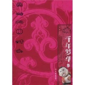 千年梦华:中国古代陶瓷枕(第2编)