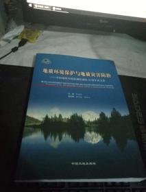 地质环境保护与地质灾害防治:中国地质环境监测院建院30周年论文集:proceedings for the 30th anniversary of China institute of Geo-environment monitoring
