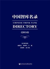 中国智库名录(2016)
