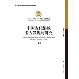 中国古代都城考古发现与研究