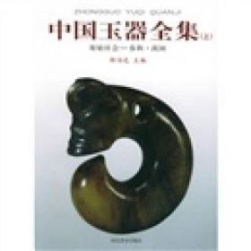 中国玉器全集(上中下)