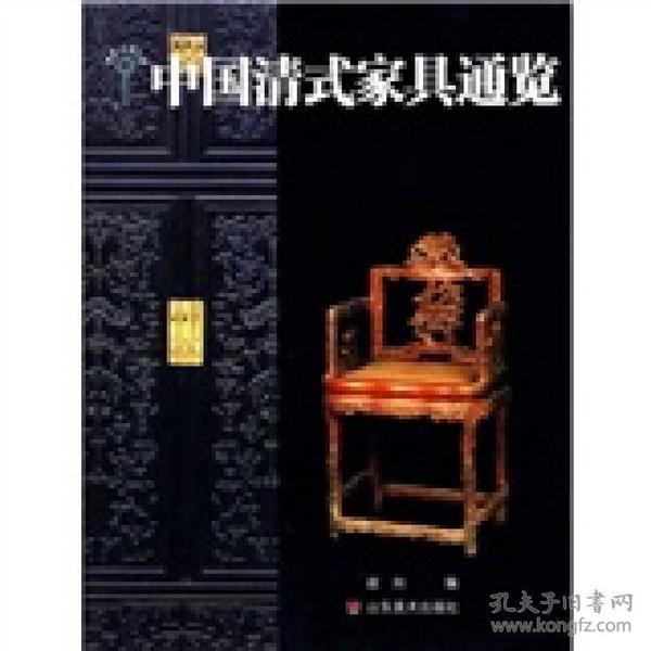 (精)中国清式家具通览