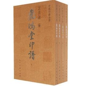中国印谱全书·飞鸿堂印谱(全四卷)