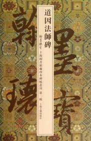 翰墨瑰宝 上海图书馆藏珍本碑帖丛刊(第二辑):道因法师碑 (精装)