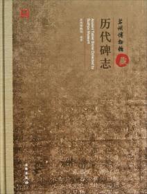苏州博物馆藏历代碑志