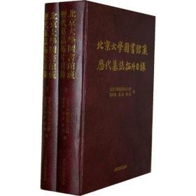 北京大学图书馆藏历代墓志拓片目录