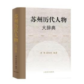 新书--苏州历代人物大辞典