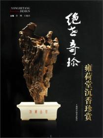 正版二手书绝世奇珍-雍荷堂沉香珍赏任刚上海科学技术出版社9787547815816