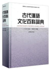 新书--古代汉语文化百科词典
