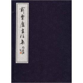 俞粟庐书信集