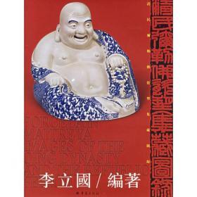 清民弥勒佛瓷塑集藏图录