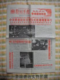 《解放军报》1997年7月1日庆祝香港回归专号(对开八版,有折印,没有破损的地方)